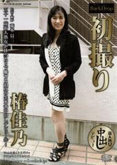 初撮り 椿佳乃 五十一歳