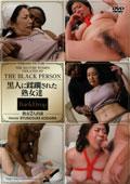 黒人に蹂躙された熟女達 熟女2人