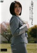 人妻プライベートセックス 〜高学歴キャリアウーマンの場合〜