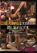 東京ラブホテルストーリー 芸能人御用達ラブホテル消し忘れビデオ 魔性の美魔女女優VS若手演歌歌手編 1回戦は女王様プレイ!2回戦は一転して雌犬わんわん恥辱セックス