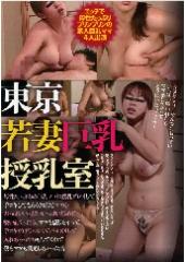 東京若妻巨乳授乳室 母性たっぷりの巨乳ママに授乳プレイして手コキしてもらうお店でママのおっぱいいっぱいいっぱい舐めて吸いまくったら