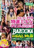 BAZOOKA 可愛い子限定GAL30人240min limited edition