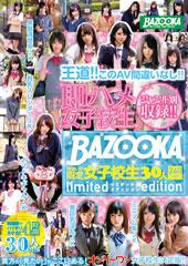 BAZOOKA可愛い子限定女子校生30人240min limited edition