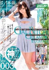 生中出しヤリマンギャルビッチ Vol.003