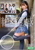 見られたがり制服美少女痴女の絶対領域 Vol.001