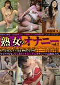 熟女のオナニー vol.2