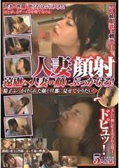 人妻顔射 遠慮なく人妻の顔にぶっかけろ!