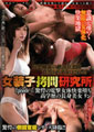 女装子拷問研究所 Episode-1:驚愕の電撃女体快楽堕ち 高学歴の長身美女リン