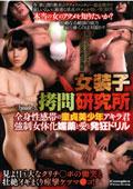 女装子拷問研究所 Episode-3:全身性感帯の童貞美少年アキラ君 強制女体化媚薬と愛と発狂ドリル