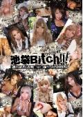 池袋Bitch! 1 【素人】彼氏に内緒( ´・ω・`)撮ってみた【中田氏】