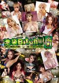 池袋Bitch! 6 【素人】彼氏に内緒(´・ω・`)撮ってみた【中田氏】