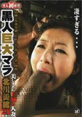 黒人初解禁 黒人巨大マラVS北川美緒28歳 美しすぎるドMの人妻