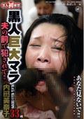 黒人初解禁 黒人巨大マラVS内田美奈子33歳 夫の前で犯されて!!