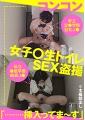 女子○生トイレSEX盗撮 関西巨乳J●&純真清楚J● 編