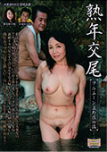 熟年交尾 フルムーン上野原の旅 高城紗香