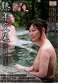 熟年交尾 フルムーン渋川の旅 里中亜矢子
