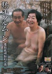 熟年交尾 フルムーン 高齢夫婦駒形の旅 伊藤悦子
