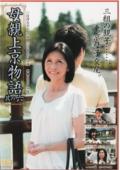 母親上京物語 其の六 三組の親子・・・・・、東京母子交尾。
