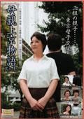 母親上京物語 其の七 三組の親子・・・・・、東京母子交尾。