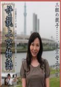 母親上京物語 三組の親子・・・・・、東京母子交尾。