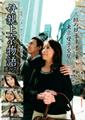 母親上京物語 其の三 三組の親子・・・・・、東京母子交尾。