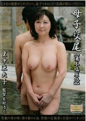 母子交尾 [湯本塩原路] 里中亜矢子