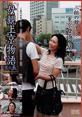 母親上京物語 其の五 三組の親子・・・・・、東京母子交尾。