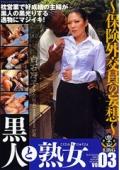 黒人と熟女 VOL.03〜保険外交員の妄想〜白石冴子