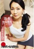 20年ぶりの処女喪失ドキュメント しほりさん 40歳