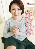 23年ぶりの処女喪失ドキュメント 瑞江さん 49歳