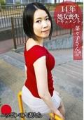14年ぶりの処女喪失ドキュメント 菜々子さん 34歳
