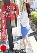 23年ぶりの処女喪失ドキュメント 奈々子さん 45歳