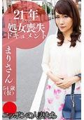21年ぶりの処女喪失ドキュメント まりさん 54歳