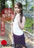 15年ぶりの処女喪失ドキュメント 恋さん 33歳