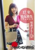 17年ぶりの処女喪失ドキュメント 里香子さん 45歳