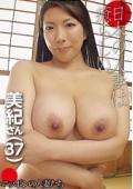 日本の人妻は癒らしい。 美紀 37歳