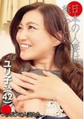 日本の人妻は癒らしい。 ユリ子さん 42歳