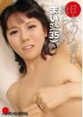日本の人妻は癒らしい。 まいさん 35歳
