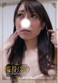 どスケベ奥様多数在籍!! 会員No.075 桜井 29歳