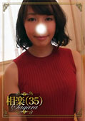 どスケベ奥様多数在籍!! 会員No.079 相楽 35歳