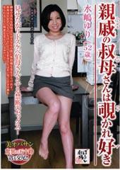 親戚の叔母さんは覗かれ好き 水嶋ゆり(52歳)
