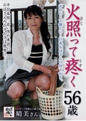 火照って疼く 56歳晴美さん