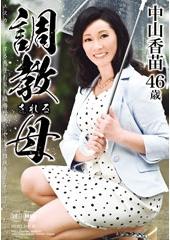 調教される母 中山香苗 46歳