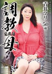 調教される母 青井マリ 50歳