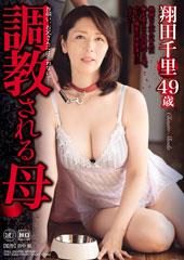 調教される母 翔田千里 49歳