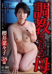 調教される母 櫻井菜々子 38歳