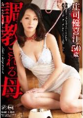 調教される母 庄司優喜江 50歳