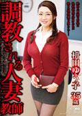 調教される人妻教師 枡田ゆう子 35歳