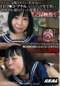 オトコに支配されたい美少女の口・マ〇コ・アナル、穴という穴を全て塞いで徹底的に躾を行った変態おじさんたちの記録映像集