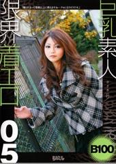 巨乳素人 限界着エロ 05 ゆりあ(21才)